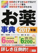 お薬事典 オールカラー決定版! 2017年版