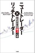 ニュートレーダー×リッチトレーダー 株式投資の極上心得