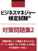ビジネスマネジャー検定試験(R) 対策問題集2