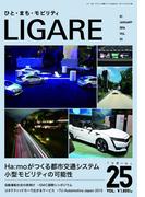LIGARE vol.25(LIGARE)
