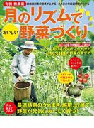 月のリズムでおいしい野菜づくり(学研MOOK)