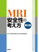 MRI安全性の考え方 第2版