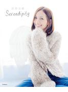 武智志穂 Serendipity