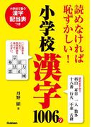 読めなければ恥ずかしい!小学校漢字1006字