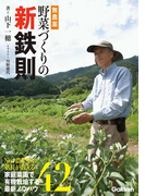 無農薬野菜づくりの新鉄則