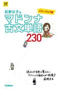 マドンナ古文単語230 パワーアップ版(大学受験超基礎シリーズ)