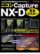 ニコン Capture NX-D 完全マスター(Gakken camera mook)