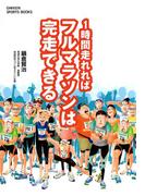 1時間走れればフルマラソンは完走できる(学研スポーツブックス)