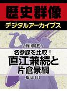 <戦国時代>名参謀を比較! 直江兼続と片倉景綱(歴史群像デジタルアーカイブス)