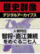 <戦国時代>人物列伝 智将・直江兼続をめぐる二七人(歴史群像デジタルアーカイブス)