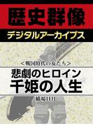 <戦国時代の女たち>悲劇のヒロイン 千姫の人生(歴史群像デジタルアーカイブス)