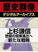 <戦国時代>上杉謙信  悲願の関東進出へ新たな戦略(歴史群像デジタルアーカイブス)