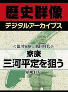<徳川家康と戦国時代>家康 三河平定を狙う(歴史群像デジタルアーカイブス)