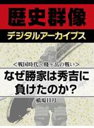 <戦国時代・賤ヶ岳の戦い>なぜ勝家は秀吉に負けたのか?(歴史群像デジタルアーカイブス)