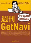 ジャーナリスト西田宗千佳の週刊GetNavi(GetNaviセレクション)