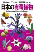日本の有毒植物