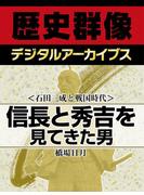 <石田三成と戦国時代>信長と秀吉を見てきた男(歴史群像デジタルアーカイブス)