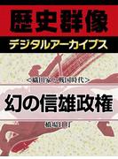 <織田家と戦国時代>幻の信雄政権(歴史群像デジタルアーカイブス)