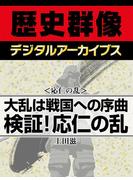 <応仁の乱>大乱は戦国への序曲 検証!応仁の乱(歴史群像デジタルアーカイブス)