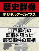 <江戸時代>江戸幕府の転覆を狙った慶安事件の真相(歴史群像デジタルアーカイブス)