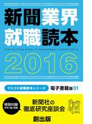 新聞業界就職読本 2016(ビヨンドブックス)