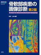 骨軟部疾患の画像診断第2版(画像診断 別冊 KEY BOOK)