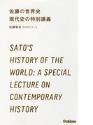 佐藤の世界史 現代史の特別講義(学研合格新書)