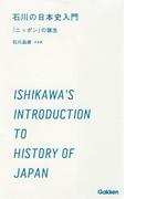 石川の日本史入門(学研合格新書)