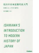 石川の日本近現代史入門(学研合格新書)