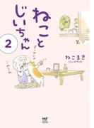 【期間限定50%OFF】【電子限定フルカラー版】ねことじいちゃん2