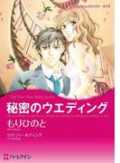 漫画家 もりひのとセット vol.2(ハーレクインコミックス)