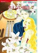 漫画家 光崎圭セット(ハーレクインコミックス)