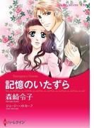 漫画家 森崎令子セット(ハーレクインコミックス)