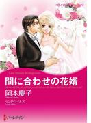 漫画家 岡本慶子セット vol.2(ハーレクインコミックス)