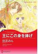漫画家 宮花みん セット vol.2(ハーレクインコミックス)