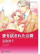 漫画家 高倉知子 セット vol.2(ハーレクインコミックス)