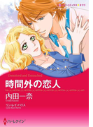漫画家 内田一奈 セット vol.2(ハーレクインコミックス)