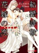 結婚詐欺花嫁の恋~官能の復讐~(シャレード文庫)