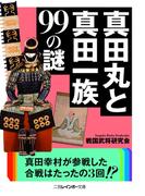 真田丸と真田一族99の謎(二見レインボー文庫)