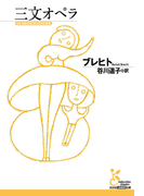 三文オペラ(光文社古典新訳文庫)
