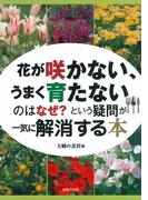 花が咲かない、うまく育たないのはなぜ?という疑問が一気に解消する本