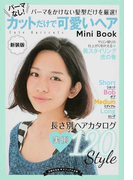 パーマなし!カットだけで可愛いヘアMini Book パーマをかけない髪型だけを厳選! 新装版