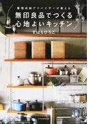 無印良品でつくる心地よいキッチン 整理収納アドバイザーが教える