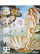 いちばん親切な西洋美術史