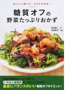 糖質オフの野菜たっぷりおかず おいしく食べて、ラクにやせる!