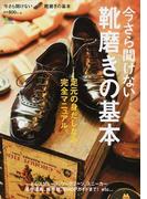 今さら聞けない靴磨きの基本 足元の身だしなみ完全マニュアル。