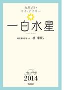 【1-5セット】九星占い マイ・デイリー 2014