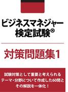 【全1-2セット】ビジネスマネジャー検定試験(R) 対策問題集