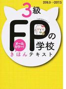 3級FPの学校きほんテキスト 2016.9→2017.5