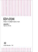 隠れ貧困 中流以上でも破綻する危ない家計(朝日新書)